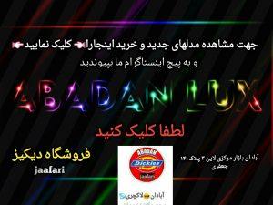 نمایندگی محصولات دیکیز _ پست اصفهان
