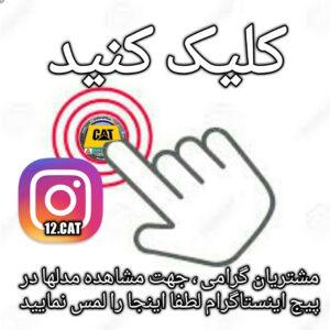 آدرس نمایندگی کفش کاترپیلار در تهران